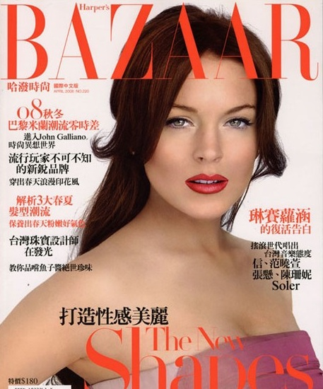 Lindsay Lohan on the cover of Chinese Harper's Bazaar Pictures Photos